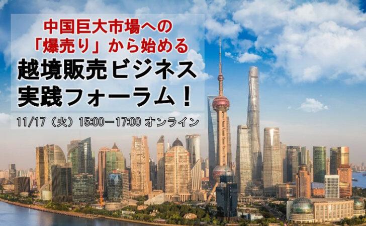 配送、ライブコマース「爆売り」成功モデル解説