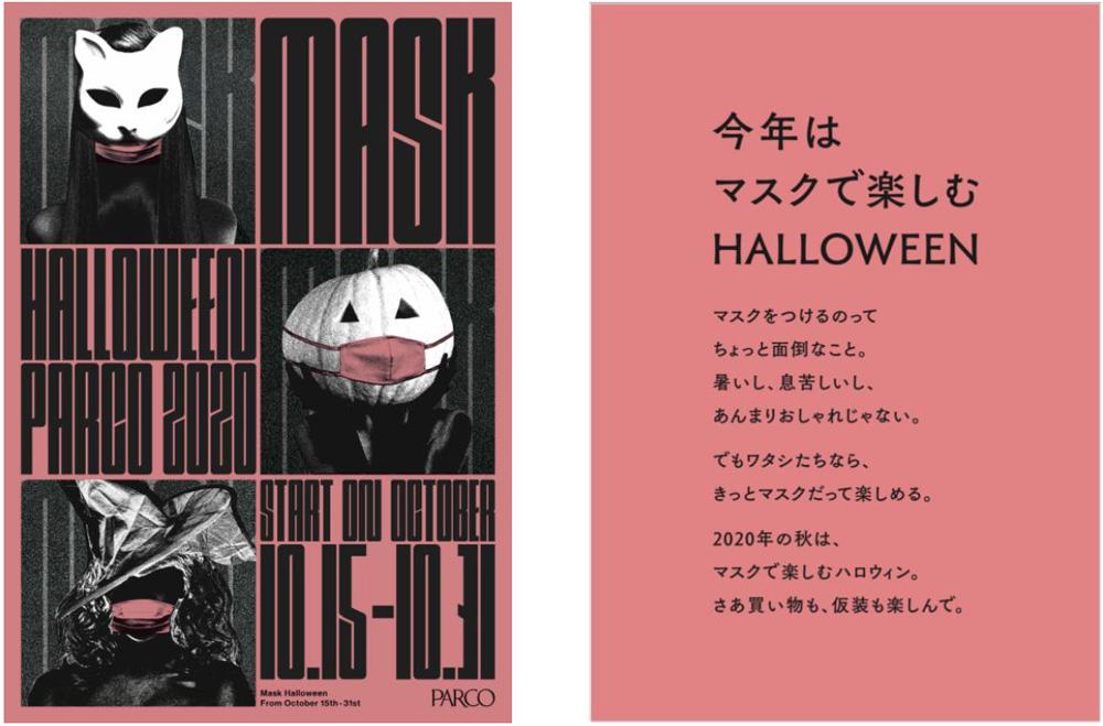 20201013halloween - パルコ/池袋・広島で「MASK HALLOWEEN PARCO 2020」開催