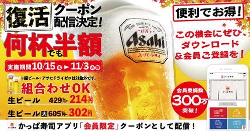 生ビール半額クーポンの告知
