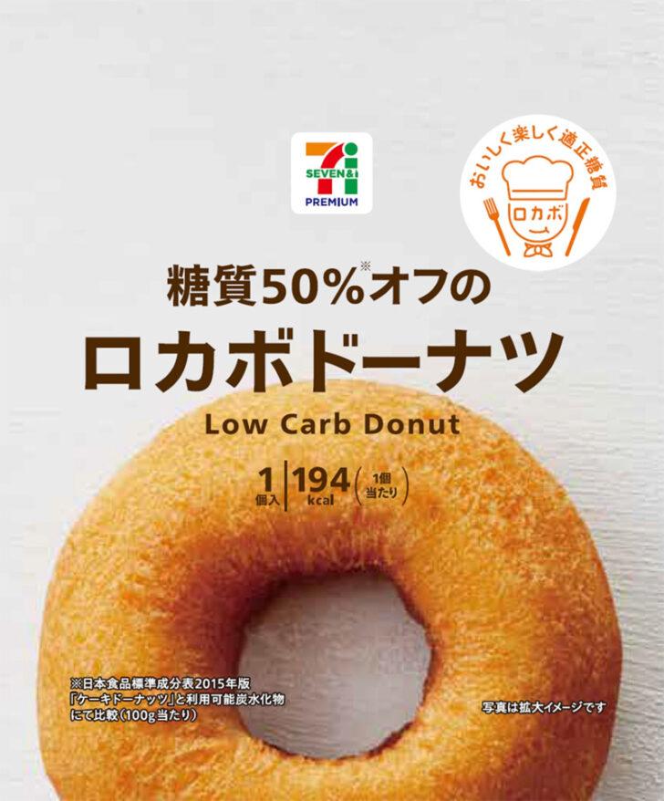 セブンプレミアム 糖質 50%オフのロカボドーナツ