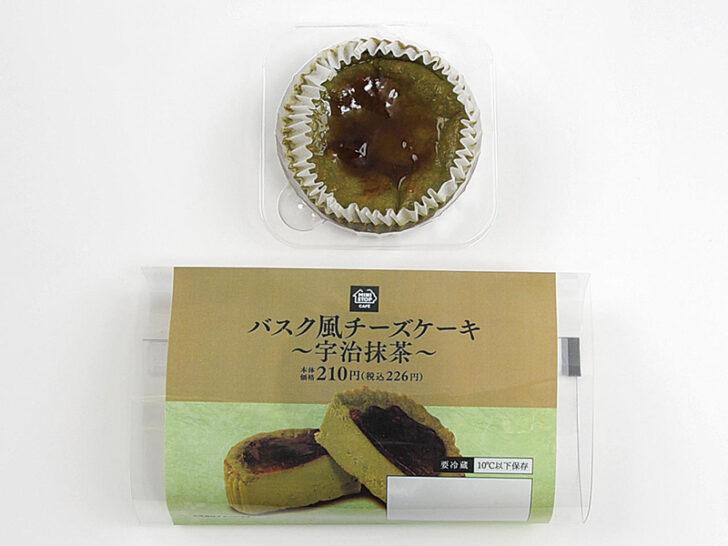 バスク風チーズケーキ~宇治抹茶~