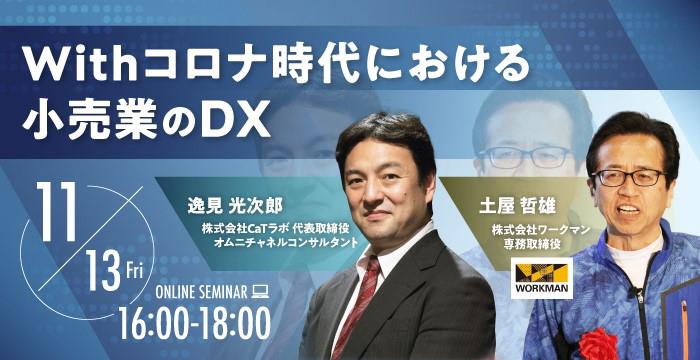 Withコロナ時代における小売業のDX