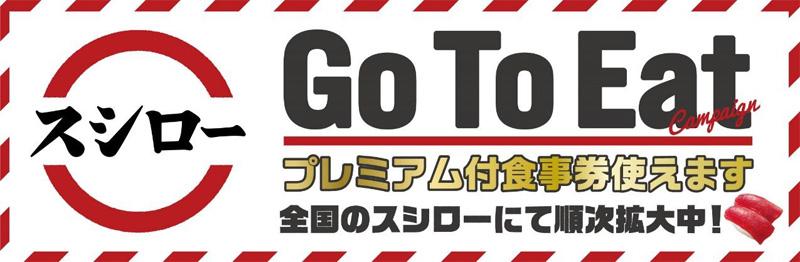 20201014sushiro - スシロー/Go To Eatキャンペーン参加、プレミアム付食事券対応