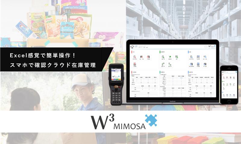 最新倉庫管理システム「W3 MIMOSA」紹介