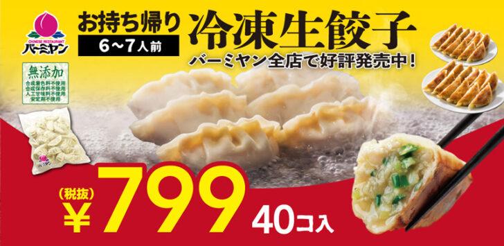 テイクアウト限定「冷凍生餃子」