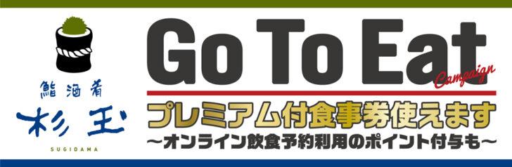 「鮨・酒・肴 杉玉」がGo To Eatキャンペーンに参画