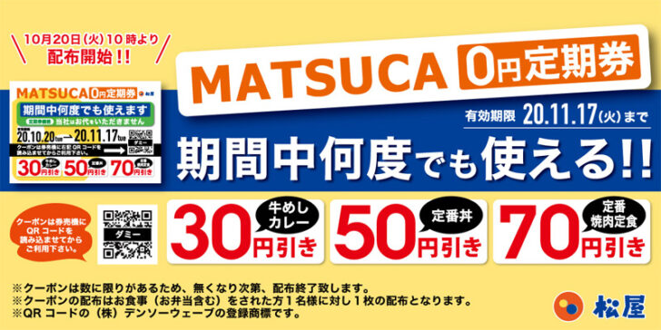 MATSUCA0円定期券