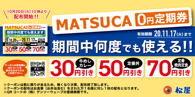 20201019matsuca - 松屋フーズ/「MATSUCA0円定期券」配布開始