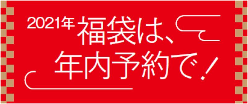 20201019takashimaya - 高島屋/2021年1月2日・3日「福袋」店頭販売中止、予約販売に