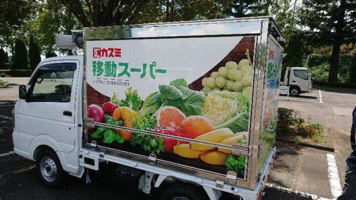 守谷市内を運営する軽車両の移動スーパー
