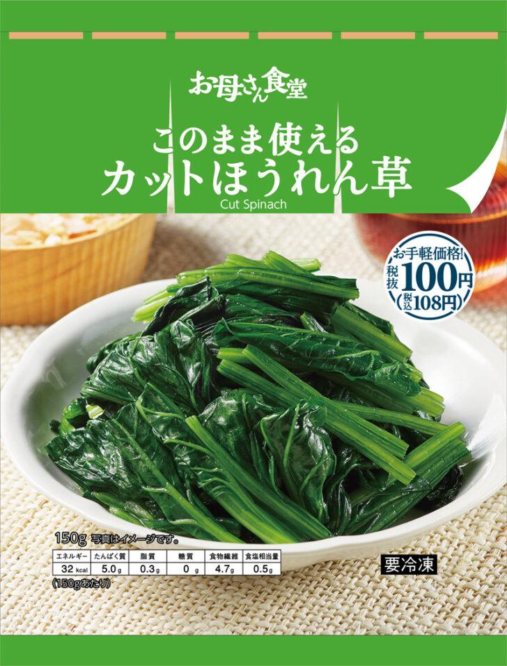 20201020okaasan 728x955 - ファミリーマート/「お母さん食堂」冷凍野菜シリーズ一新、本体100円に統一