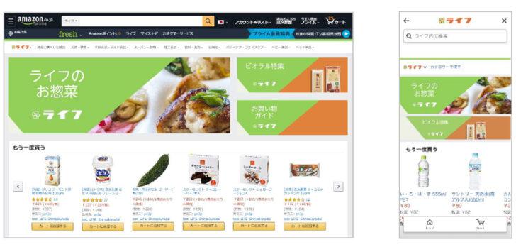 20201021amazon0 728x348 - ライフ/生鮮、惣菜などアマゾンのWEBサイトでも注文可能に