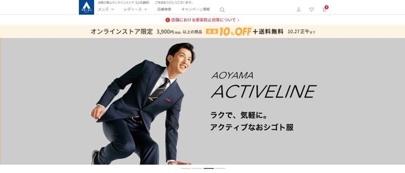 「洋服の青山」サイト刷新