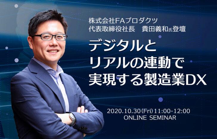 20201021fuji 728x466 - FAプロダクツ貴田社長登壇/ロボットなど製造業DX解説10月30日無料WEB開催