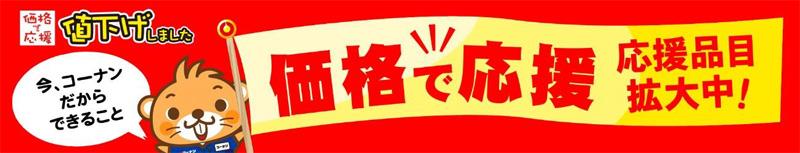 20201021kohnan - コーナン商事/3500品目を最大20%値下げ