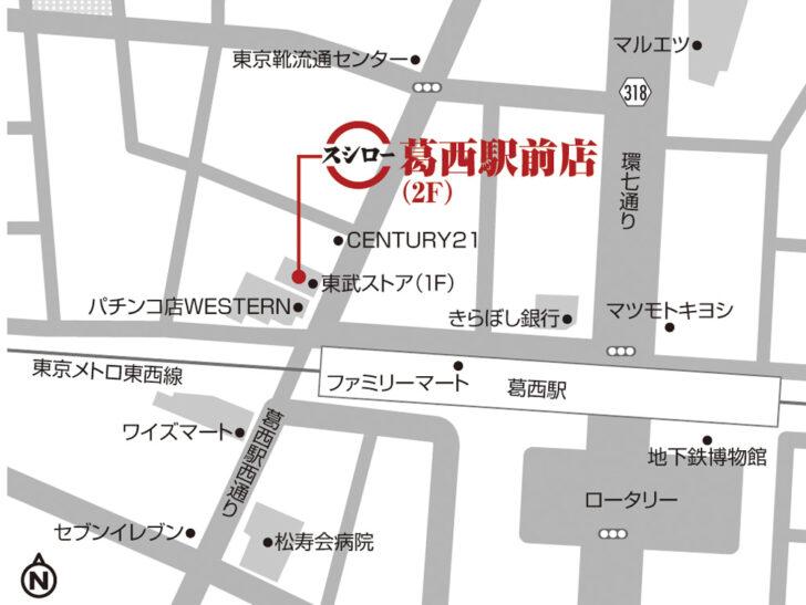20201022kasai 728x547 - スシロー/都市型店舗「葛西駅前店」出店、店舗限定3貫盛り提供