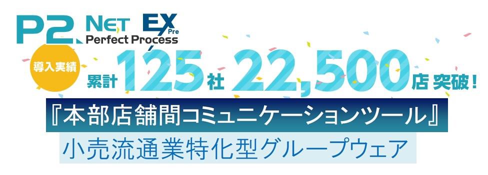 「P2NetEX」2万2500店舗に導入