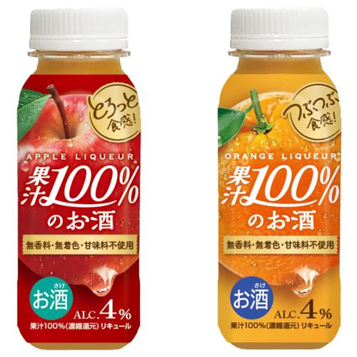 果汁100%のお酒