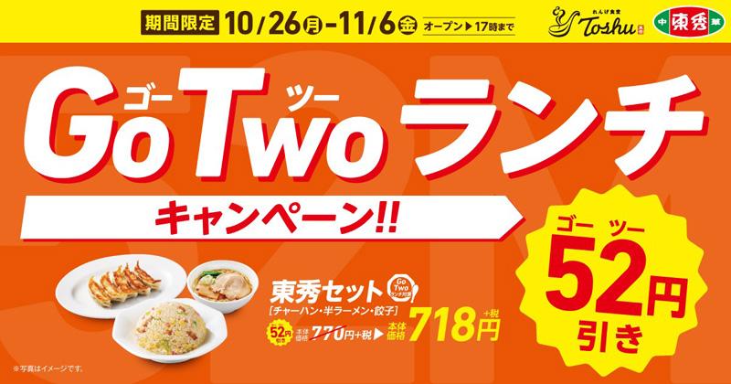 20201022toshu - オリジン東秀/ランチタイム限定、れんげ食堂Toshu・中華東秀でGo Two ランチ