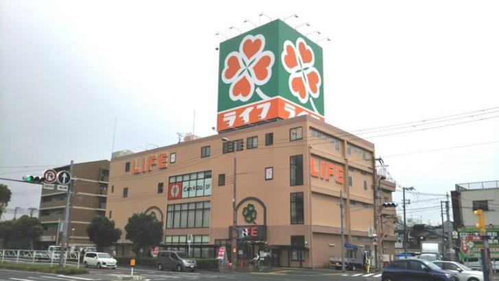 ライフ平野西脇店