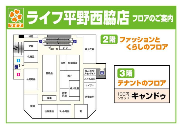 2階・3階