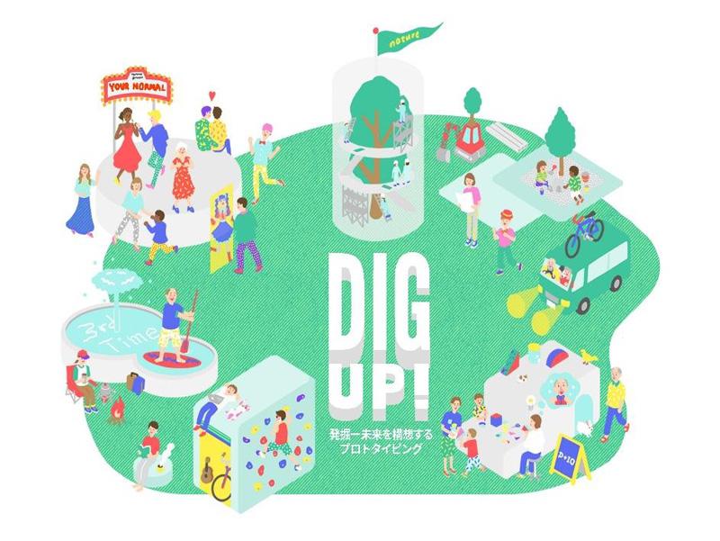 20201026digup - 東急ハンズ/パナソニック「FUTURE LIFE FACTORY」とオンラインイベント