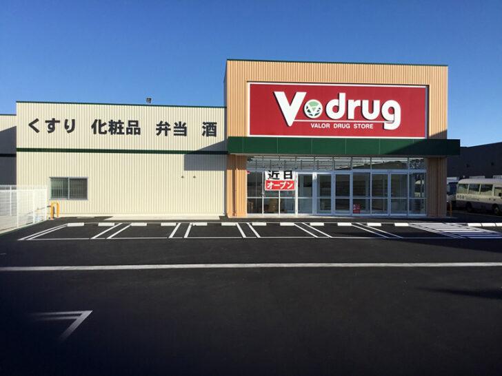 V・drug木曽川店