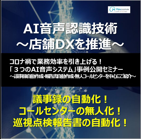 20201028ryoyo1 - AI音声認識/無人コールセンター、議事録自動作成解説11月5日無料WEB開催