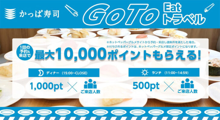 20201030kappa 728x400 - かっぱ寿司/Go To Eatでホットペッパーグルメから予約開始