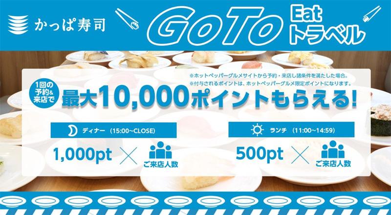 20201030kappa - かっぱ寿司/Go To Eatでホットペッパーグルメから予約開始