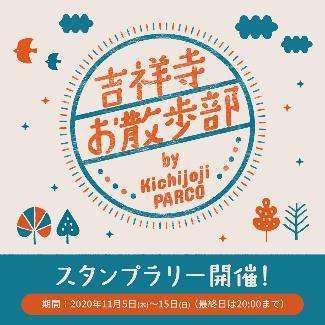20201105kichijyouji - 吉祥寺パルコ/吉祥寺お散歩スタンプラリー by Kichijoji PARCOを開催
