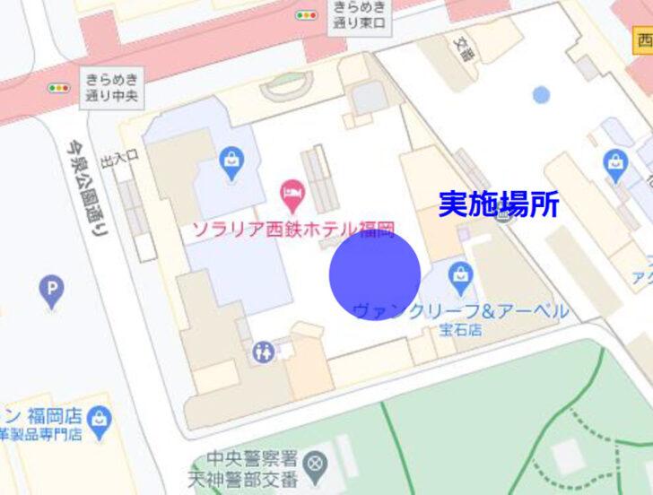 イベント開催場所