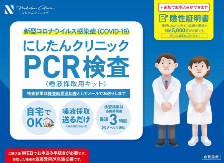 20201106cococal 728x529 - ココカラファイン/通販サイトでPCR検査サービスキットの販売開始