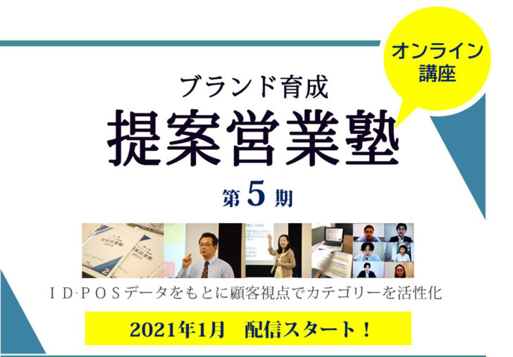 20201106teian 728x507 - ID-POSでカテゴリー活性化/ブランド育成提案営業塾2021年1月~3月WEB開催