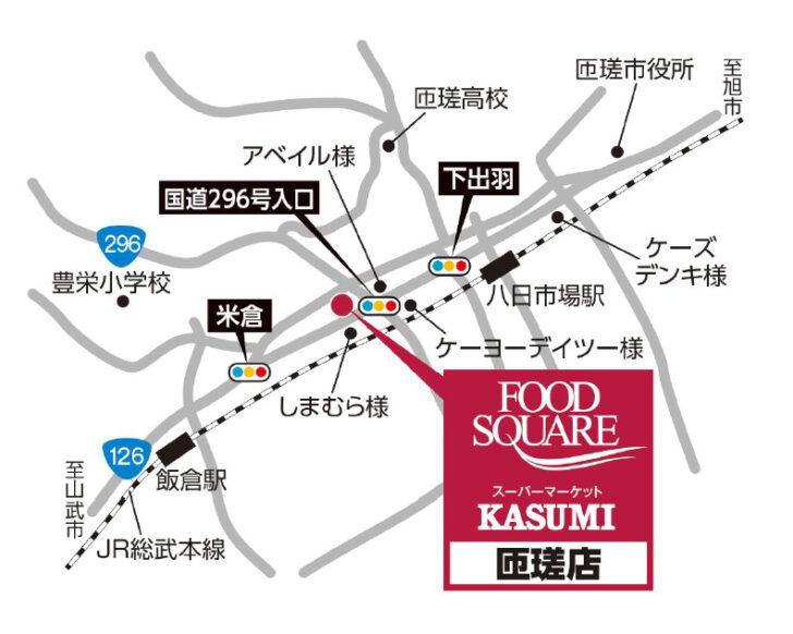 20201109kasumi1 728x582 - カスミ/千葉県「フードスクエアカスミ匝瑳店」にリニューアル