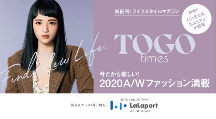 20201111lalaport 728x400 - ららぽーと愛知東郷/ファッション訴求モデルにバーチャルヒューマン起用