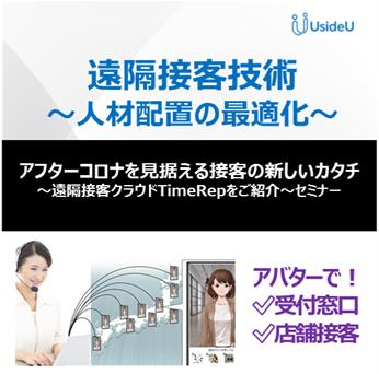 20201111ryoyo - アバター遠隔接客を実用化/非接触の接客技術事例セミナー11月26日無料開催