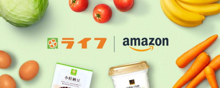 アマゾンとライフ