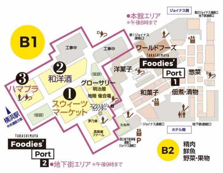 20201112ytakashimaya2 728x565 - 横浜高島屋/地下食料品フロア増床エリア第3期オープン