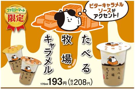 20201113fami1 - ファミリーマート/累計3700万個販売「たべる牧場」にキャラメル味