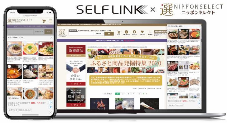 産直ECニッポンセレクト「SELF LINK」導入
