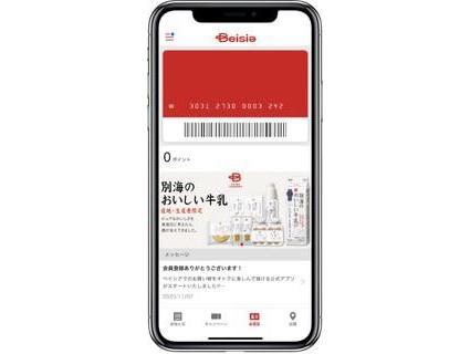 20201116basia - ベイシア/「ポイントの貯まるアプリ」開始