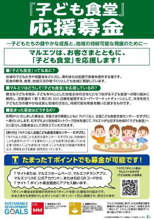 20201116maru - マルエツ/「Tポイント」による子ども食堂への応援募金開始