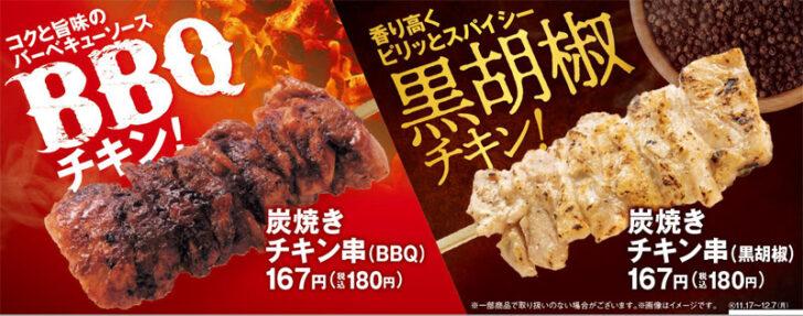 炭焼きチキン串(BBQ/黒胡椒)