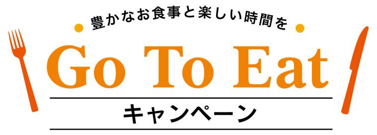 20201117goto - ロイヤルホスト/Go To Eat キャンペーンに参加