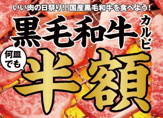 20201117gyukaku - 牛角/11月29日「いい肉の日」黒毛和牛カルビ半額