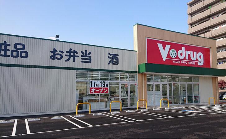 V・drug島田橋店