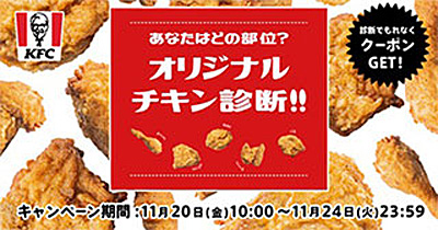 20201119kfc - 日本KFC/11月21日は、日本にKFC1号店開店で「フライドチキンの日」