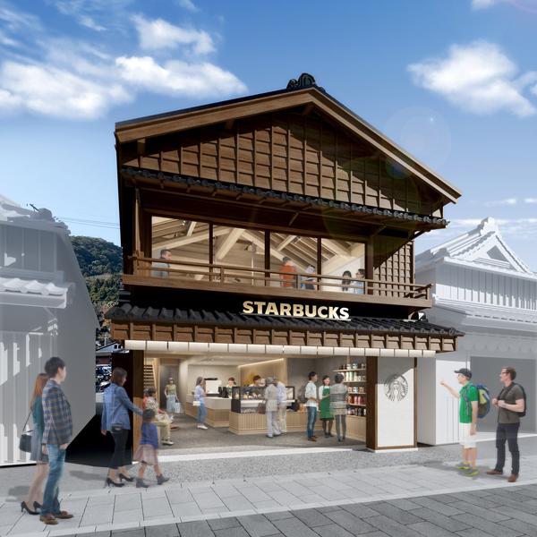 スターバックス コーヒー 伊勢 内宮前店