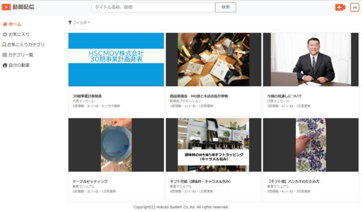 20201120hokuto2 728x427 - 多店舗コミュニケーション/「店舗Linkle」に動画配信機能を追加